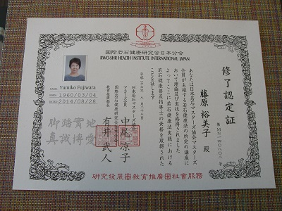女性専用エステティシャンがリフレクソロジーの施術認定書をもらいました