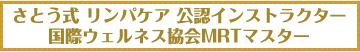 さとう式リンパケア公認インストラクター 国際ウェルネス協会MRTマスター